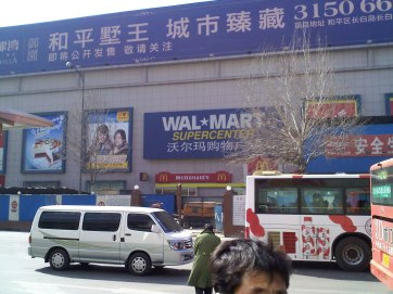 wally world in shenyang